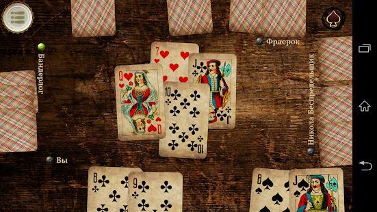 Играть в карты через интернет с другом кто играл в казино сколько выиграл