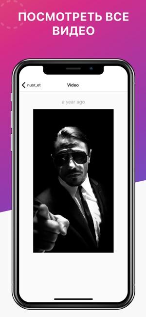 Как смотреть истории в Instagram анонимно