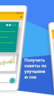 9 трекеров и приложений для Android, которые улучшат качество вашего сна