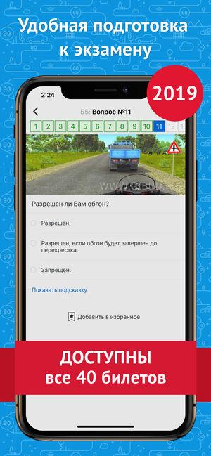 Правила дорожного движения литвы и пдд тесты на русском языке