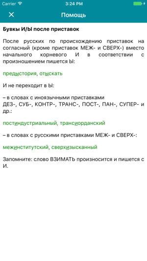 Программа для изучения правописания русского языка где учиться в европе цена