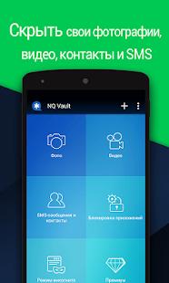 Приложения, которые помогут скрыть личную информацию на вашем Android-смартфоне