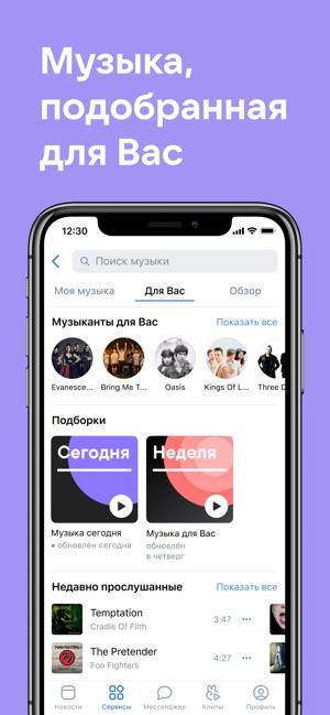 Приложение «ВКонтакте» для iPad получило первое обновление за 5 лет