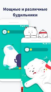 Будильники для Android, которые поднимут с кровати любого