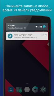 Лучшие Android-приложения для записи голоса