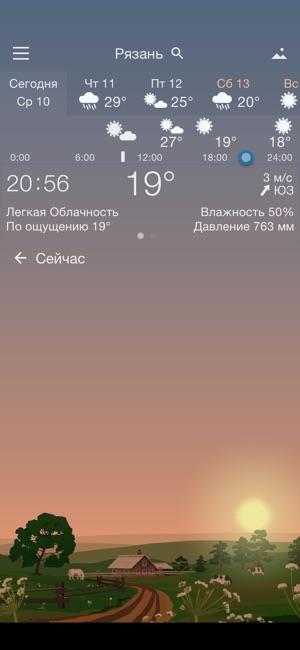 Бесплатные приложения и скидки App Store 19 июля