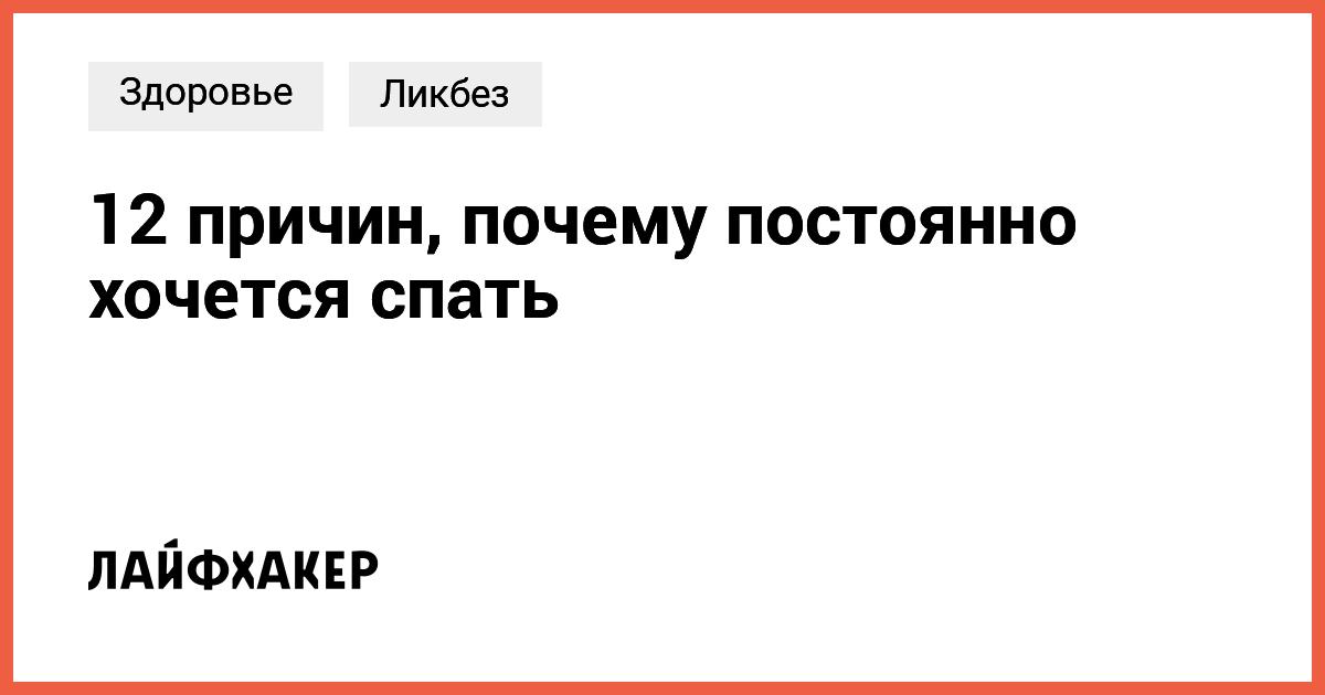 Почему постоянно хочется спать: причины усталости и вялости днем || Осень постоянно хочется спать что делать