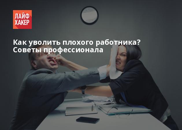 Советы как уволить работника