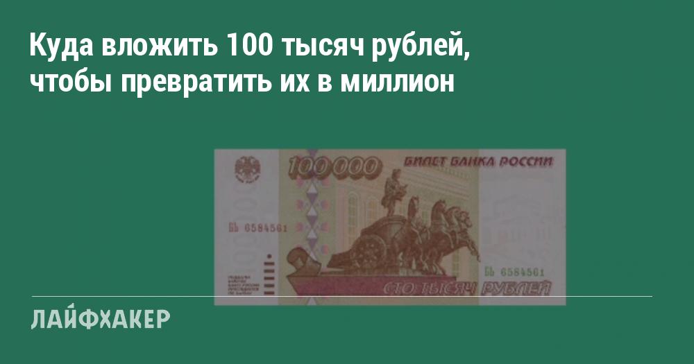 Куда вложить 100000 рублей и получать пассивный доход