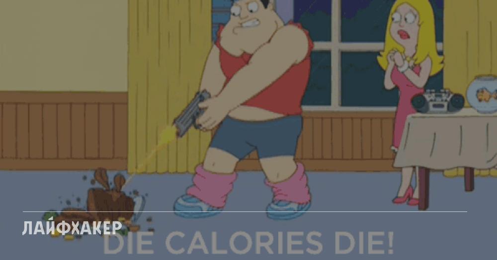 Медленное похудение в домашних условиях, таблица калорийности