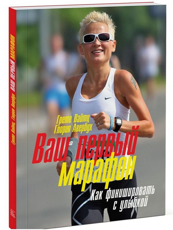 Сексуальный марафон книги городецкий